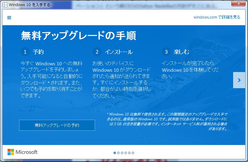 Windows10アップグレードのイメージ